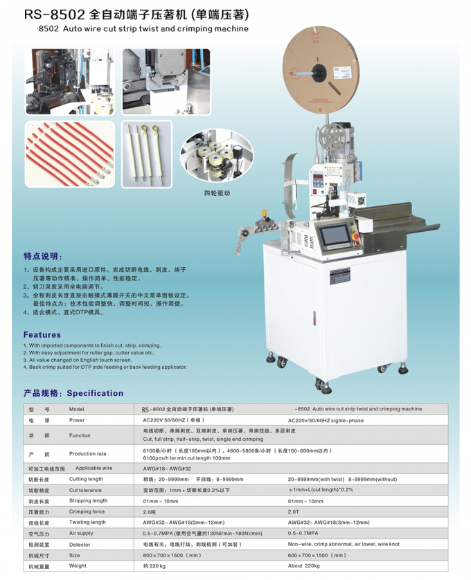 Automatic wire cutting stripping and single-end crimping machine